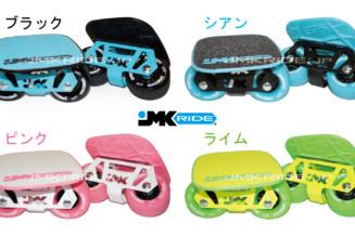 JMKスケート・ランキング