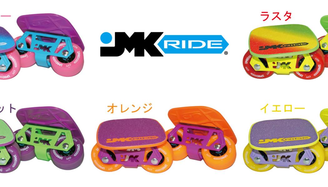 NEW JMKカラー発表!