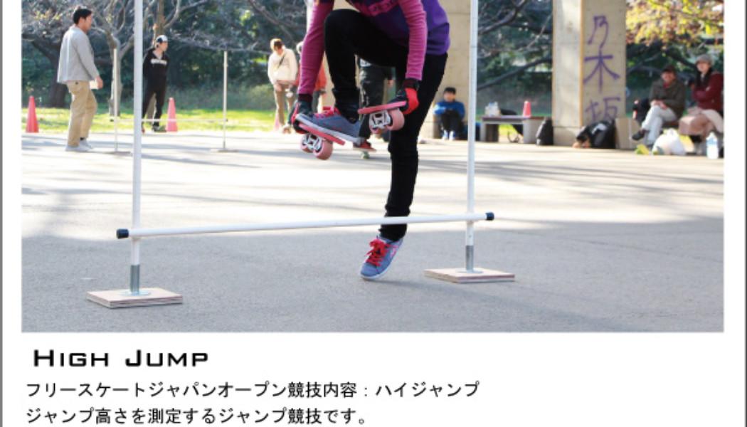 ジャパンオープン2016・競技3