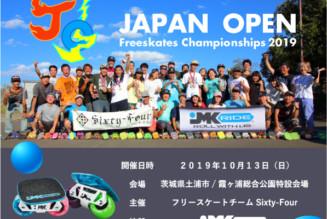 ジャパンオープン2019開催日決定