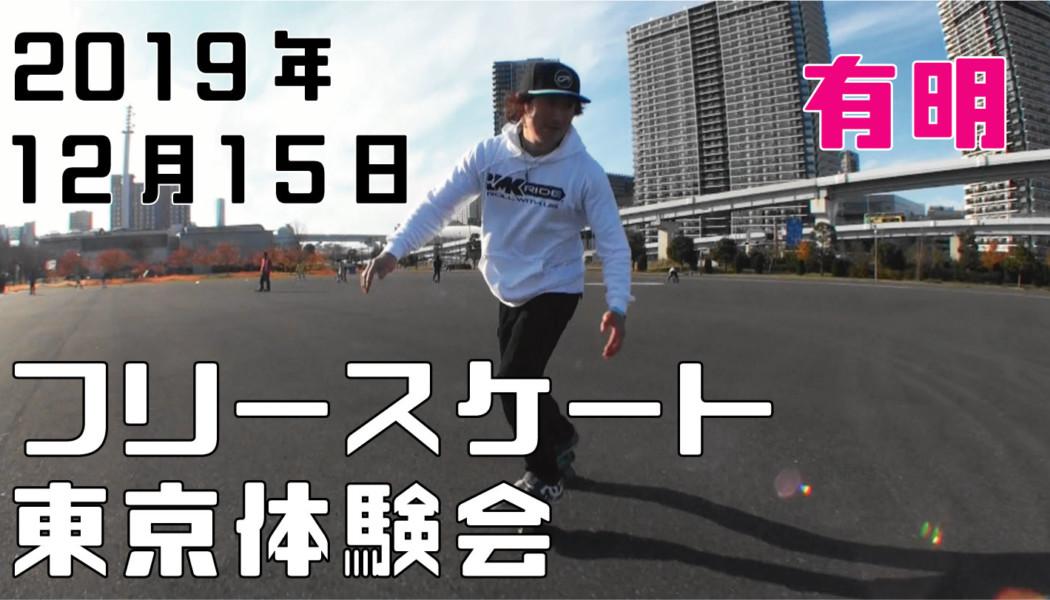 12月15日 東京練習会