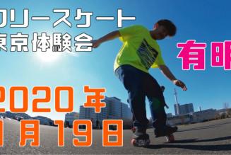 1月19日 東京練習会