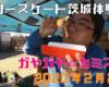2月2日 ガヤガヤ☆カミスガ体験会