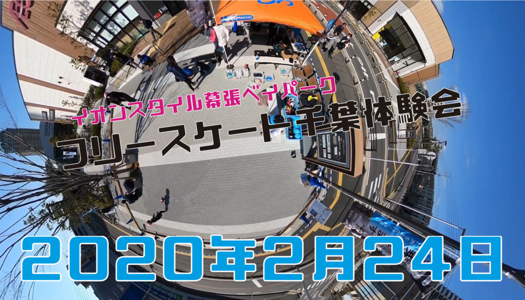 2月24日 千葉体験会