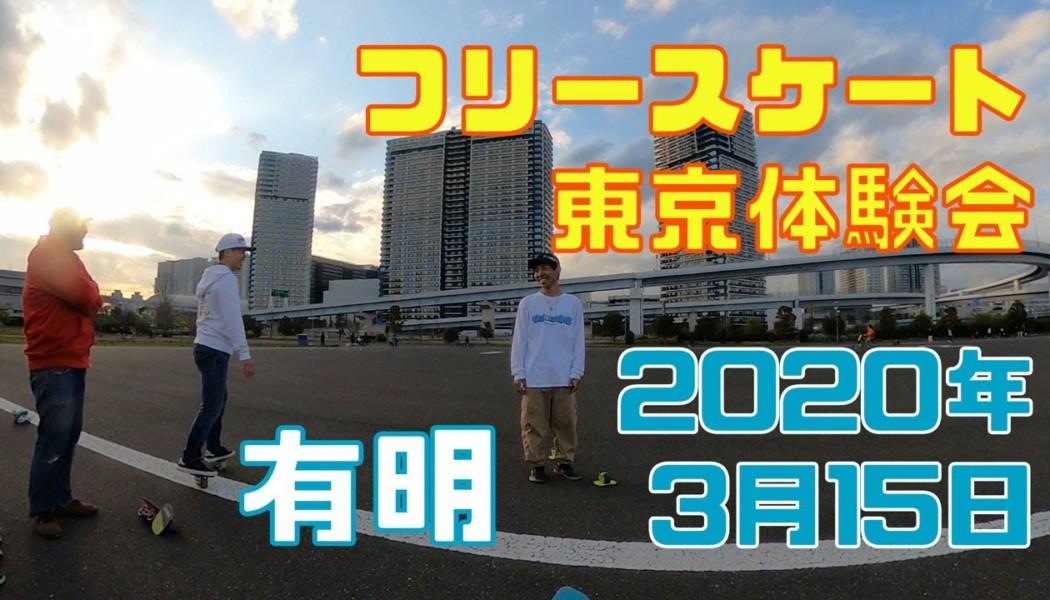 3月15日 東京練習会