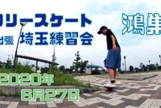 6月27日 埼玉練習会