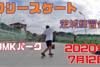 7月12日 茨城練習会