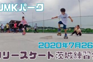 7月26日 茨城練習会