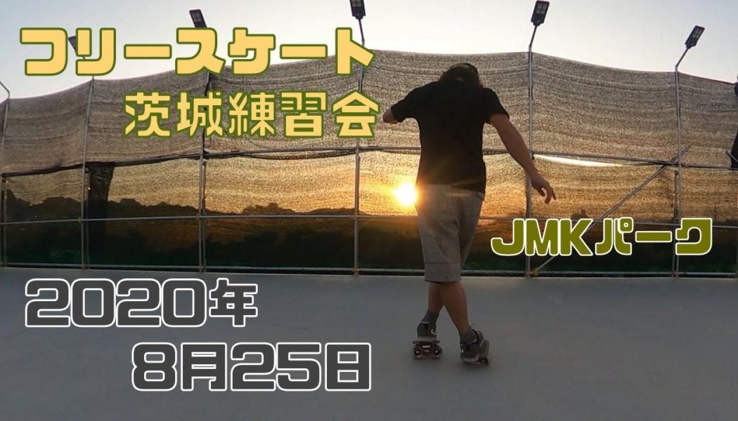 8月25日 茨城練習会