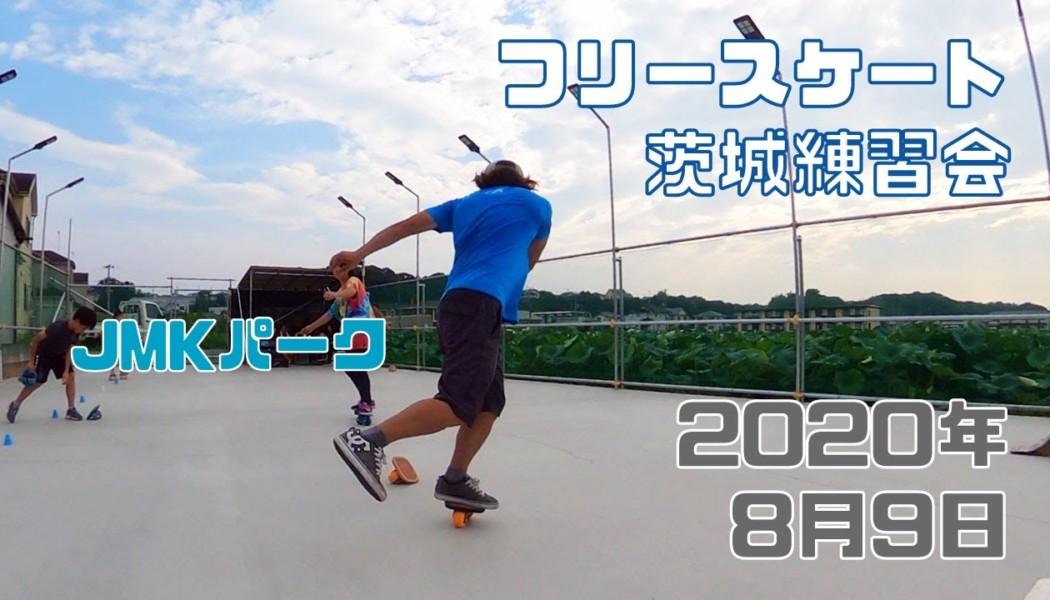 8月9日 茨城練習会