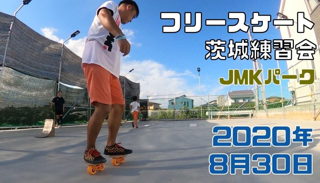 8月30日 茨城練習会