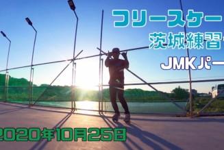 10月25日 茨城練習会
