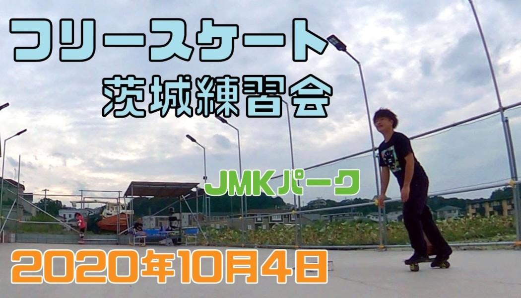 10月4日 茨城練習会