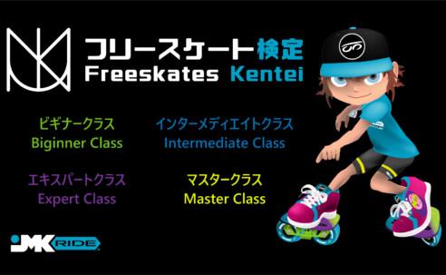 フリースケート検定