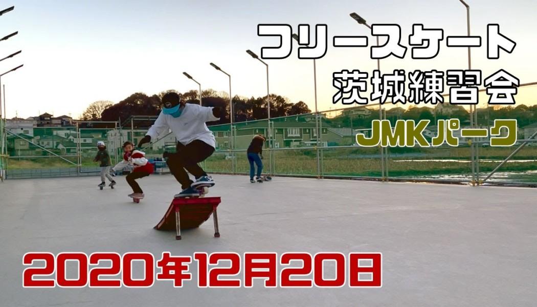 12月20日 茨城練習会