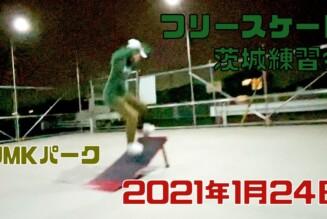 1月24日 茨城練習会