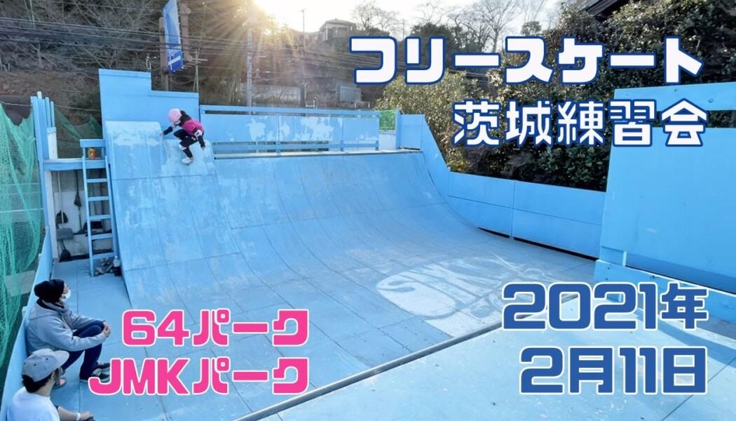 2月11日 茨城練習会