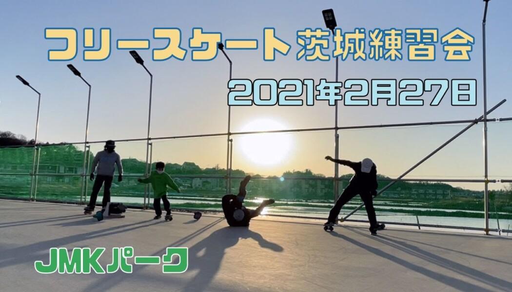 2月27日 茨城練習会