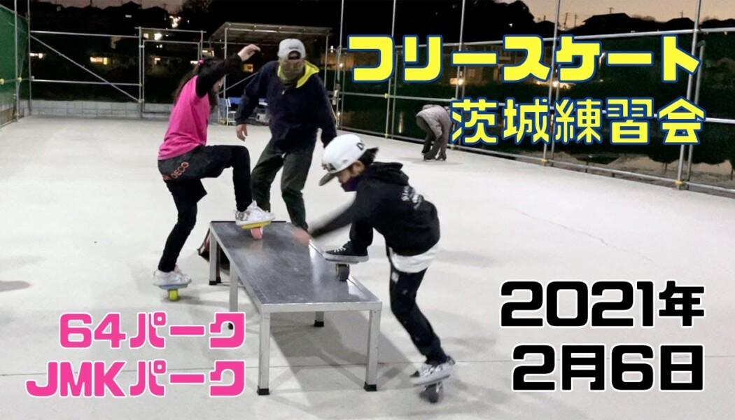 2月6日 茨城練習会