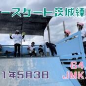 5月3日 茨城練習会