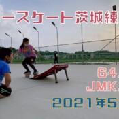 5月9日 茨城練習会