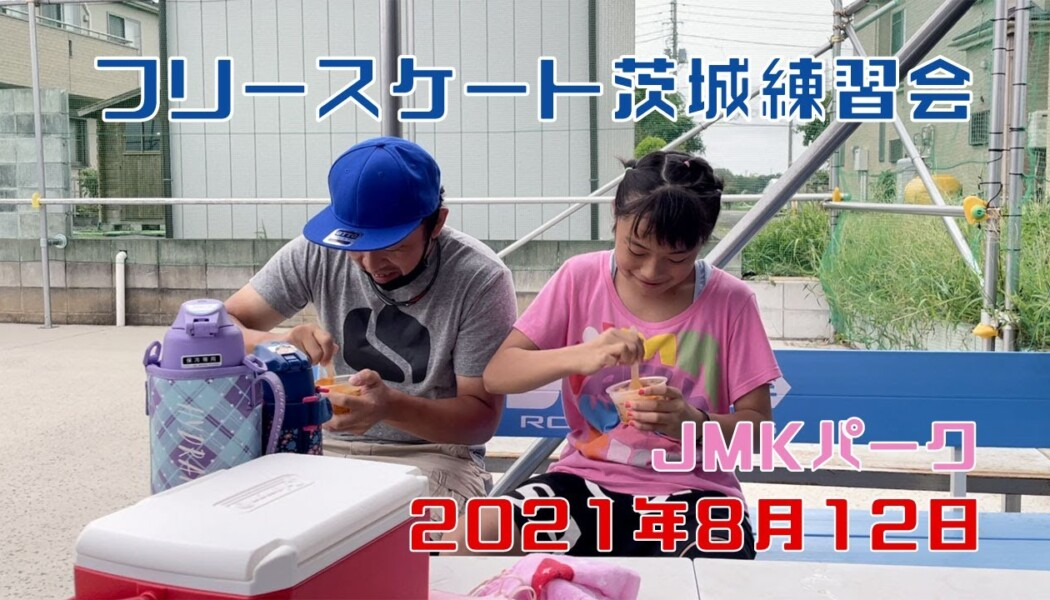 8月12日 茨城練習会