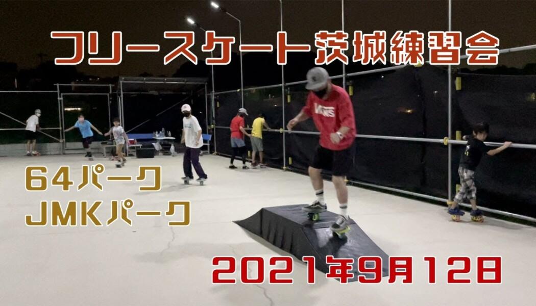 9月12日 茨城練習会