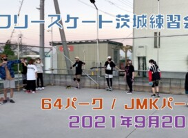 9月20日 茨城練習会