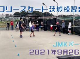 9月26日 茨城練習会