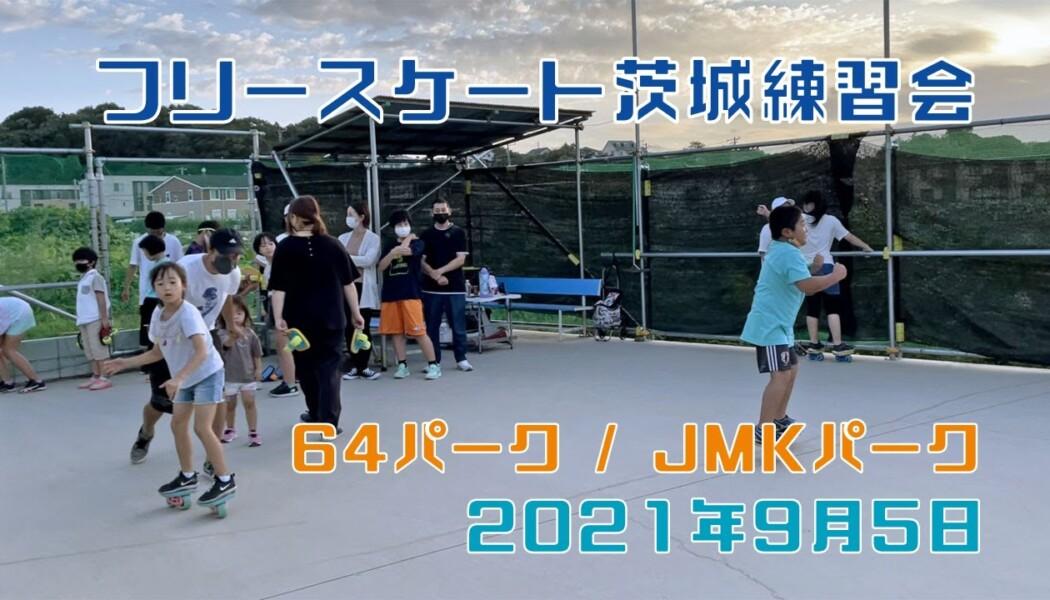 9月5日 茨城練習会