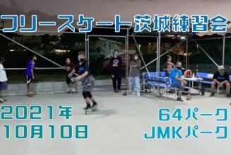 10月10日 茨城練習会